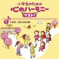 小学生のための 心のハーモニー ベスト! 入学式・迎える会の歌 1