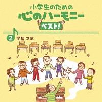 小学生のための 心のハーモニー ベスト! 学級の歌 2