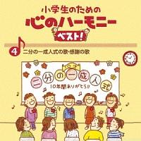 小学生のための 心のハーモニー ベスト! 二分の一成人式の歌・感謝の歌 4