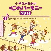 小学生のための 心のハーモニー ベスト! 行事の歌(周年行事・学芸会・音楽会など) 5