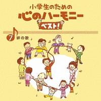 小学生のための 心のハーモニー ベスト! 絆の歌 7