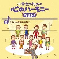 小学生のための 心のハーモニー ベスト! たのしい音楽会の歌1 8