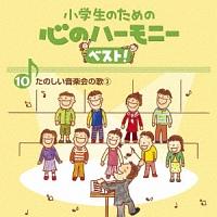 小学生のための 心のハーモニー ベスト! たのしい音楽会の歌3 10