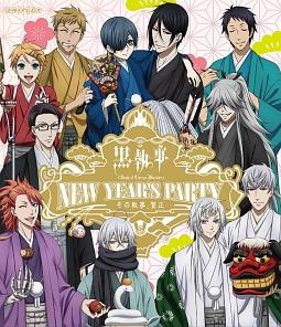 「黒執事 Book of Circus/Murder」New Year's Party ~その執事、賀正~