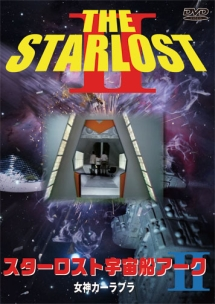 スターロスト宇宙船アークII 女神カーラブラ