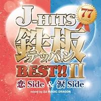 J-HITS鉄板BEST!!2 -恋Side & 涙Side 77 Songs-