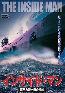 インサイド・マン 原子力潜水艦の標的