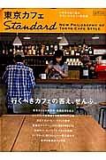 東京カフェStandard