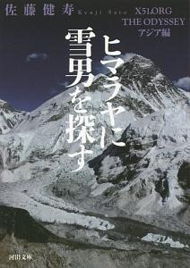 ヒマラヤに雪男を探す X51.ORG THE ODYSSEY アジア編