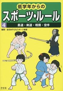 低学年からのスポーツ・ルール 柔道・剣道・相撲・空手
