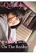Quick Japan side-S 佐々木彩夏(ももいろクローバーZ)