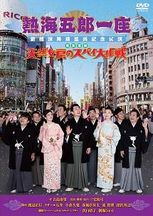 熱海五郎一座 新橋演舞場進出記念公演「東京喜劇 天然女房のスパイ大作戦」