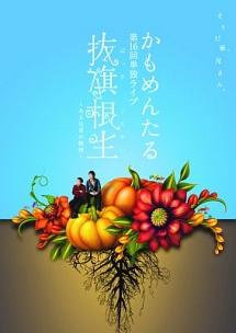 単独LIVE「抜旗根生~ある兄弟の物語~」