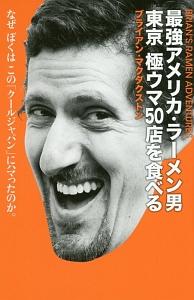 最強アメリカ・ラーメン男 東京極ウマ50店を食べる