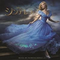 シンデレラ オリジナル・サウンドトラック