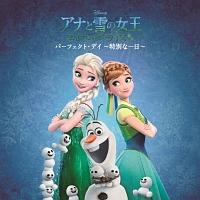 アナと雪の女王/エルサのサプライズ:パーフェクト・デイ ~特別な一日~