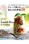 ジャーで楽しむ おしゃれ弁当50 Lunch Box is Coming!