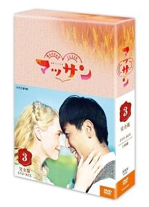 連続テレビ小説 マッサン 完全版 DVDBOX3