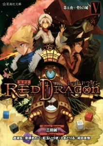 RPF-ロールプレイングフィクション- レッドドラゴン