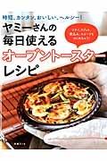 ヤミーさんの毎日使えるオーブントースターレシピ