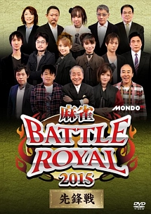 麻雀BATTLE ROYAL 2015 先鋒戦