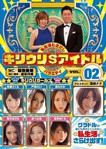 キリウリ$アイドル VOL.2