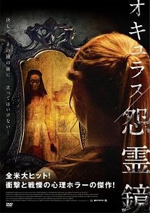 オキュラス/怨霊鏡