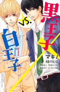 黒王子vs.白王子 BETSUFURE LOVE COLLECTION