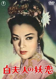 白夫人の妖恋 [東宝DVD名作セレクション]