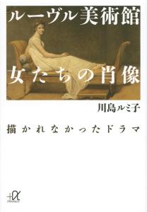 ルーヴル美術館女たちの肖像 描かれなかったドラマ