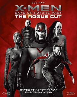 X-MEN:フューチャー&パスト ローグ・エディション