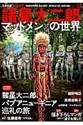 諸星大二郎 マッドメンの世界 文藝別冊