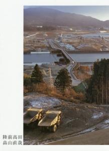 陸前高田 2011-2014