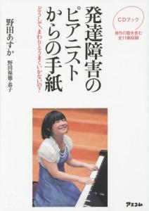 発達障害のピアニストからの手紙 CDブック