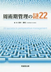 周術期管理の謎22
