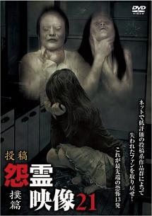 怨霊映像 21 撲篇