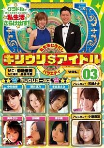 キリウリ$アイドル VOL.3