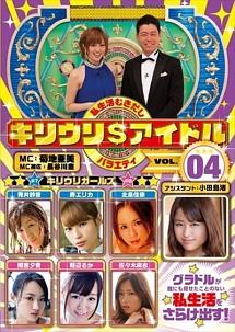 キリウリ$アイドル VOL.4
