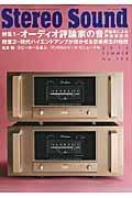 季刊 ステレオサウンド 特集:オーディオ評論家の音/現代アンプの音楽再生力