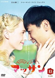連続テレビ小説 マッサン