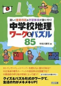 『中学校地理ワーク&パズル85』宇田川勝司