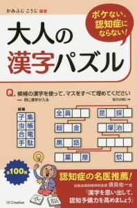 ボケない、認知症にならない!大人の漢字パズル