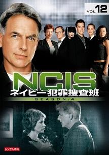 NCIS ネイビー犯罪捜査班 シーズン4
