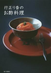 行正り香のお酢料理