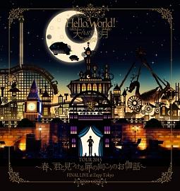 Hello,World! TOUR 2015~春、君と見つける扉の向こうのお伽話~ FINAL LIVE at Zepp Tokyo