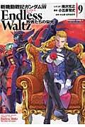 新機動戦記ガンダムW Endless Waltz 敗者たちの栄光
