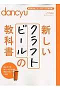 新しいクラフトビールの教科書 dancyu特別編集