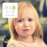 涙活コンピ~世代を超える泣き歌集~