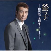 螢子-山川豊全曲集2015-
