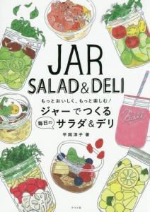 ジャーでつくる毎日のサラダ&デリ